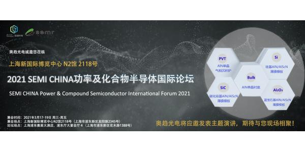 预告| 3月17-19日奥趋光电与您相约上海新国际博览中心SEMICON China 2021