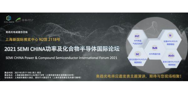 邀请 | 3月17-19日,奥趋光电与您相约SEMICON China 2021,产品买赠优惠同步开启!