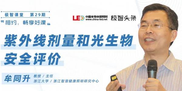 浙江大学牟同升:紫外线剂量和光生物安全评价