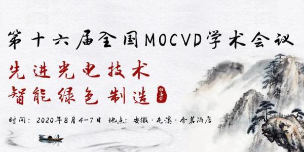 会议| 8月4-7日,定位安徽屯溪,奥趋光电与您相约第十六届全国MOCVD学术会议