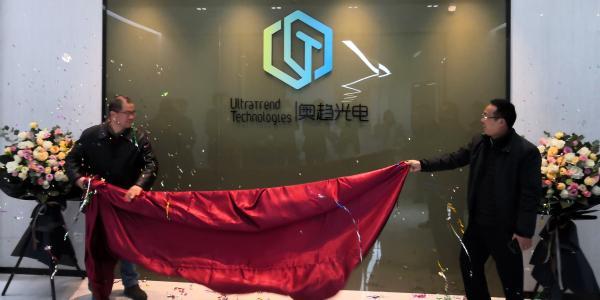 喜讯 | 奥趋光电正式入驻杭州总部,杭州生产基地即将建成投产