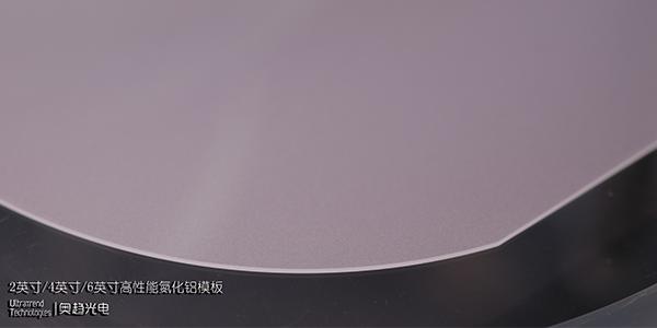 活动 | 奥趋光电2英寸高品质AlN模板免费送! 现在开抢!